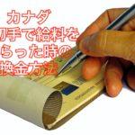 【ワーホリ】カナダ 小切手について(Cheque)
