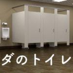 【カナダ】トイレ事情