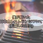 僕が2週間で日本食レストランを辞めた理由ーカナダワーホリ