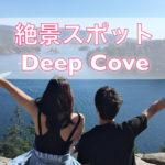 【絶景スポット】ディープコーブDeep cove