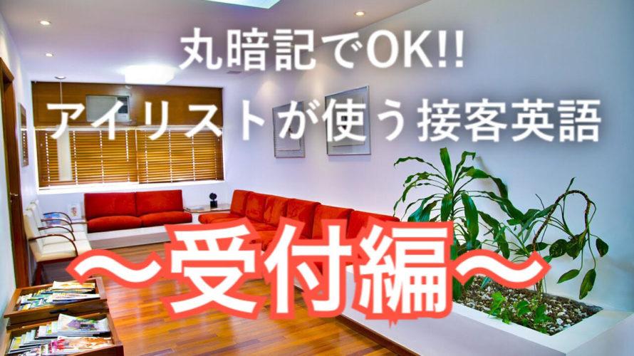 【マツエク】丸暗記でOK!アイリストが使う接客英語~受付編~ |五代目美容師