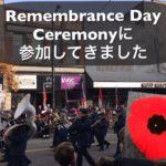 【バンクーバーイベント】Remembrance Day Ceremonyに参加してきました |五代目美容師