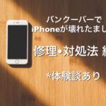 【バンクーバー】iPhoneが壊れた時の修理・対処法*経験談 |五代目美容師