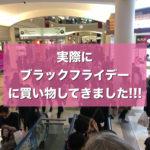 実際ブラックフライデーに買い物行ってきました!!  |五代目美容師