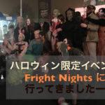 【バンクーバー唯一の遊園地】~Playland~ハロウィン限定イベントFright Nightに行ってきました |五代目美容師
