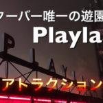 【Playland】~Fright Nights~アトラクション特集 |五代目美容師