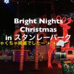 【無料】すごい綺麗だったスタンレーパークのBright Nights Christmasについて紹介 |五代目美容師