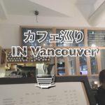 バンクーバーのバリスタがおすすめするcafeに行ってきた 3選 ~カフェ巡り~ |五代目美容師